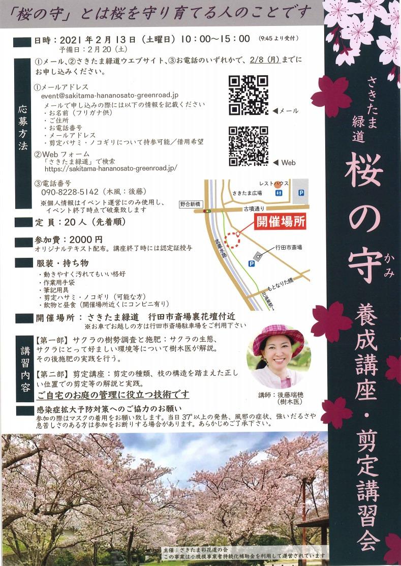 桜の守養成講座・剪定  講習会
